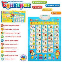 Обучающий плакатБукварик интерактивный на украинском языке 7031