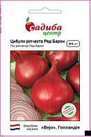 Семена красного салатного лука Ред Барон, пакетированные семена Bejo 200 семян (Садыба Центр)