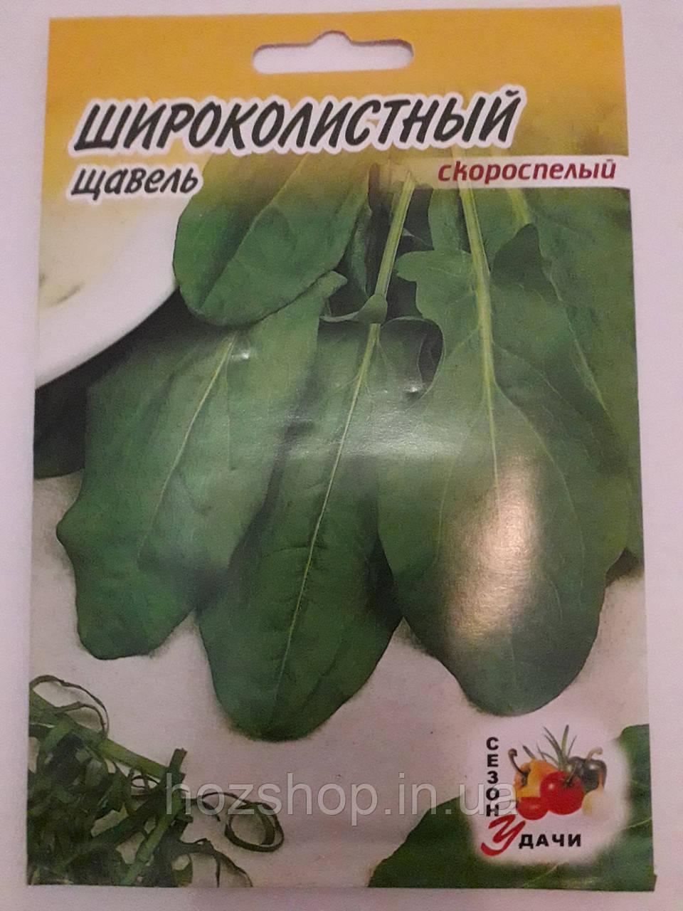 Щавель Широколистный скороспелый 2 г(минимальный заказ 25 пачек)