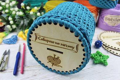 Наборы для вязания копилки