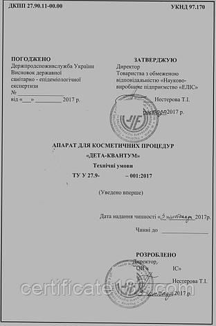 Разработка технических условий ТУ для производства в Украине, фото 2