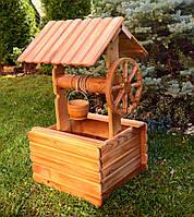 Дерев'яна криничка садовий декор