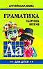 Граматика. Збірник вправ. Кн. 2, М. А. Гацкевич