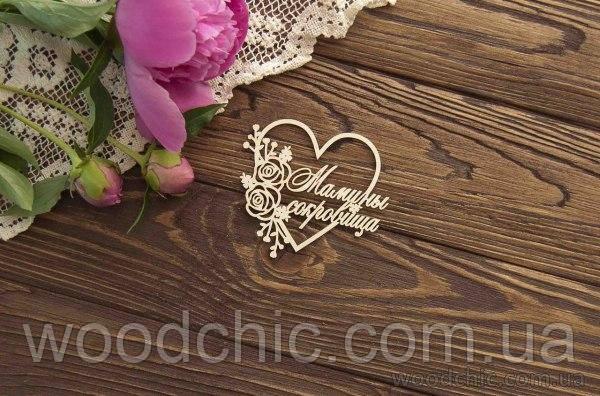 Чипборд Мамины сокровища в сердце с цветами 2