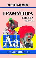 Граматика. Збірник вправ. Кн. 3, М. А. Гацкевич