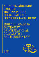Англо-український словник міжнародного порівняльного і європейського права, В. І. Муравйов,