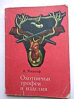 Охотничьи трофеи и изделия И.Роскопф
