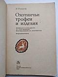 Охотничьи трофеи и изделия И.Роскопф, фото 2