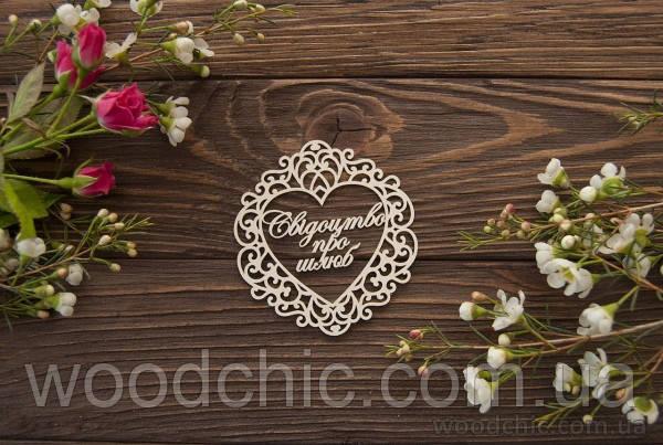 Чипборд надпись Свідоцтво про шлюб