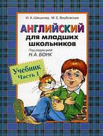 Английский для младших школьников Шишкова И. А., Бонк Н. А.