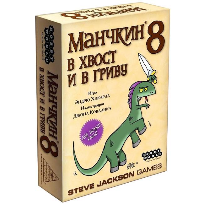 Настольная игра Hobby World Манчкин 8. В хвост и в Гриву (4620011811998)