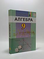 Алгебра 9 клас. Підручник. О.С.Істер. Генеза