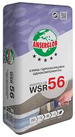 Гидроизоляционная смесь Anserglob WSR-56, 25кг