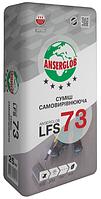 Наливной самовыравнивающийся пол Anserglob LFS-73, 23кг