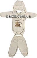 Детский костюм с начёсом рост 62 (2-3 мес.) футер молочный на мальчика/девочку (комплект на выписку) для новорожденных М-424