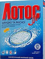 Порошок стиральный Лотос Винница 350г lotos-m.350