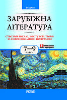 Зарубіжна література 7-9 клас Серія «Дайджест