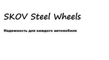 Стальные диски SKOV STEEL WHEELS