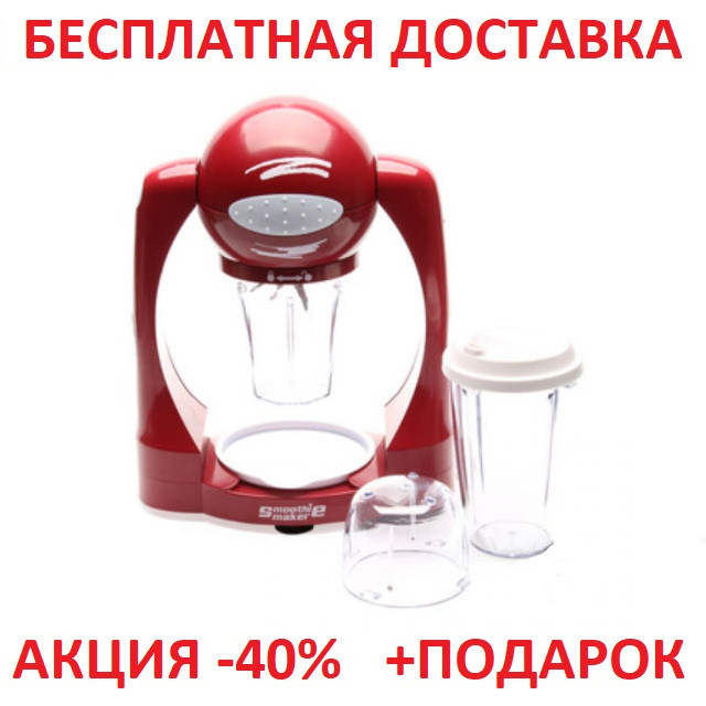 Супер смузи миксер блендер BLISTER PACK smoothie maker Original size