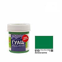 Краска гуашевая Зеленая светлая 40 мл Rosa