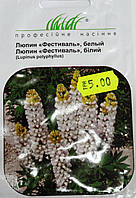 Семена  Люпин белый 0,3гр сорт Фестиваль