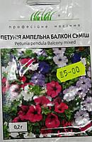 Семена  Петуния 0,2гр сорт Ампельна балкон