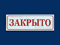 """Табличка """"Відчинено-Зачинено"""" ЕКОНОМ, фото 1"""