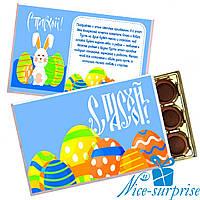 Коробка со сладостями Toffifee С ПАСХОЙ (15 конфет)