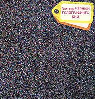 Глиттер цвет Черный Голографический