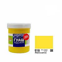 Краска гуашевая Желтая светлая 100 мл Rosa