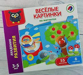 Розвиваюча гра на магнітах. Академія розвитку: Веселі картинки VT5422-02 Vladi Toys Україна