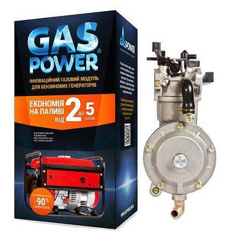 Газовый комплект GasPower KМS-3 для генераторов 2-3 кВт