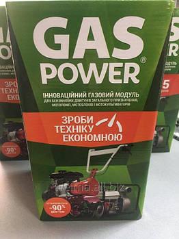 Газовый редуктор GasPower KBS-2А/PM для мотопомп и мотоблоков (8-9 л.с.)