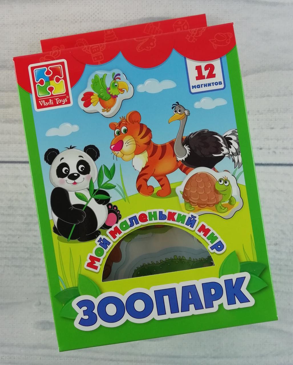 Развивающая игра на магнитах. Мой маленький мир: Зоопарк VT3106-02 Vladi Toys Украина