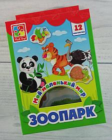 Розвиваюча гра на магнітах. Мій маленький світ: Зоопарк VT3106-02 Vladi Toys Україна