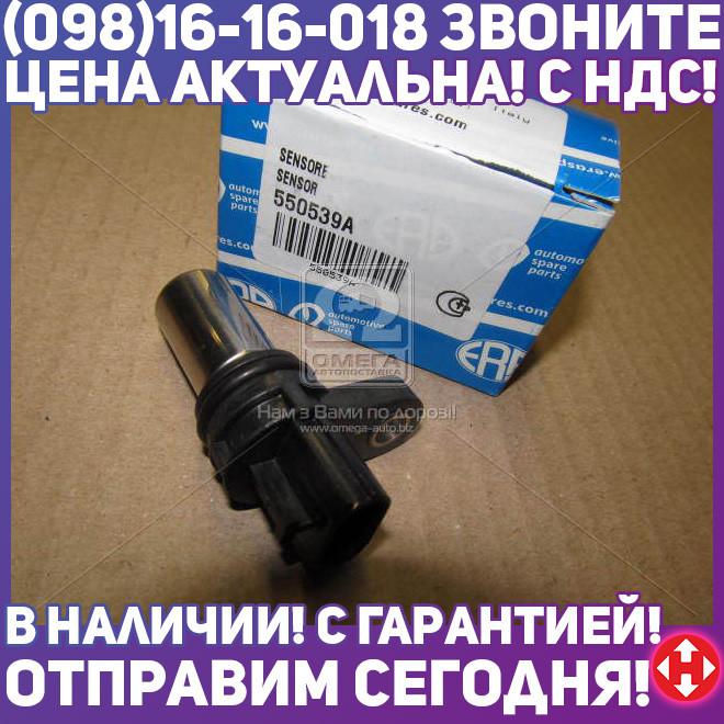 ⭐⭐⭐⭐⭐ Датчик импульсов (производство  ERA)  550539A
