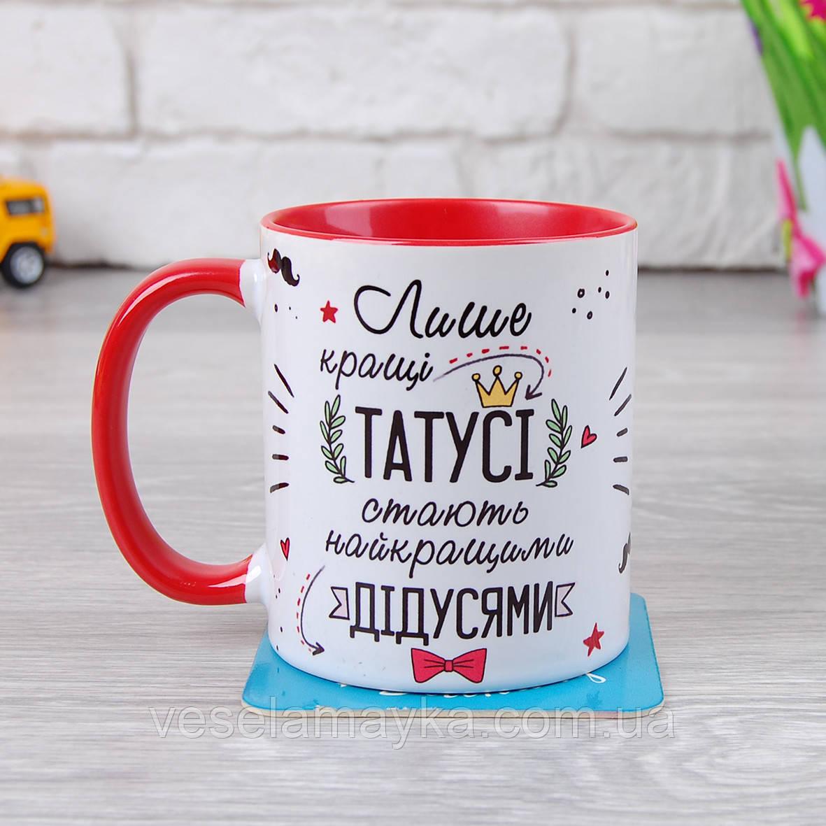 """Чашка """"Для дідуся"""""""