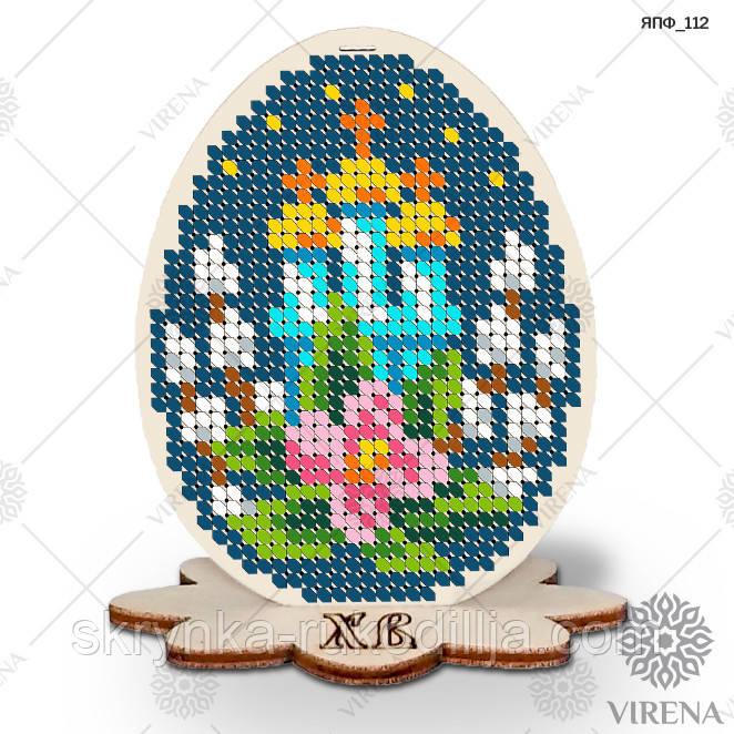 """Дерев'яна заготовка для вишивки """"Пасхальне яйце""""  ЯПФ_112"""