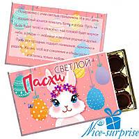 Коробка со сладостями Toffifee СВЕТЛОЙ ПАСХИ (15 конфет)