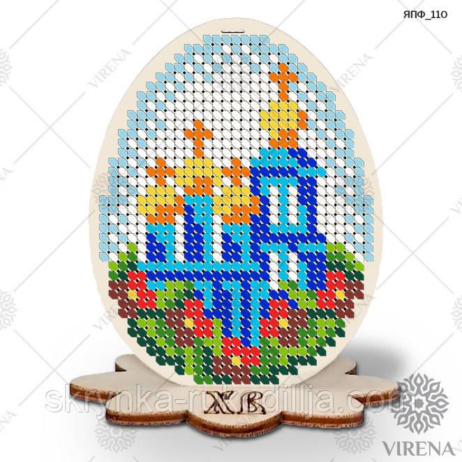 """Дерев'яна заготовка для вишивки """"Пасхальне яйце""""  ЯПФ_110"""