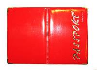 Обложка Красный для загран паспорта из кожзаменителя