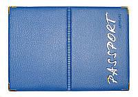 Обложка Синий для загран паспорта из кожзаменителя