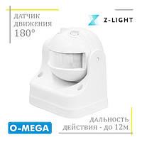Датчик движения 140/180 градусов Z-LIGHT ZL8002 WH белый, фото 1