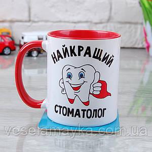 """Чашка """"Найкращий стоматолог"""""""