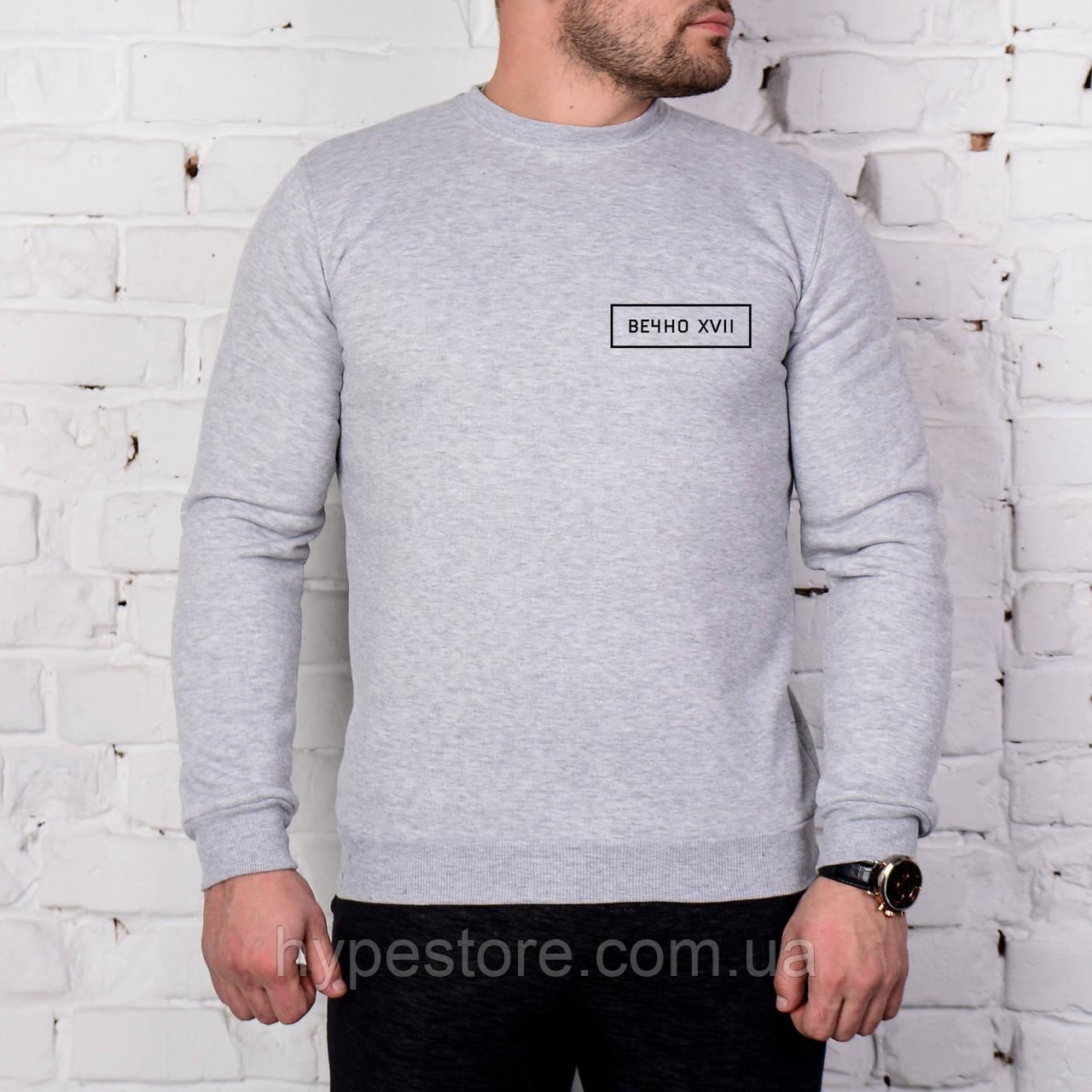 Мужской спортивный серый свитшот, кофта, лонгслив, реглан Вечно 17, Реплика