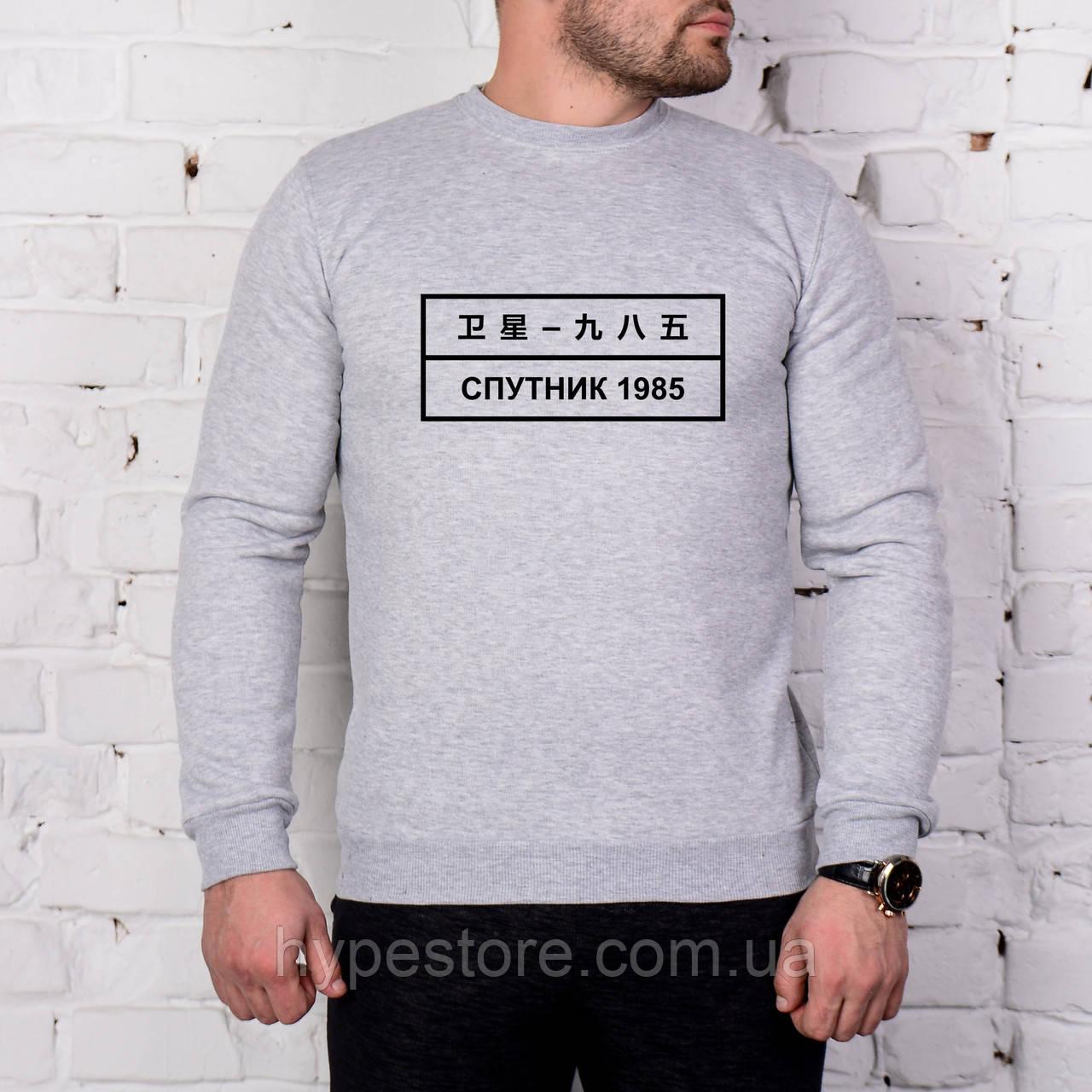 Мужской спортивный серый свитшот, кофта, лонгслив, реглан Спутник 1985 иероглифы, Реплика
