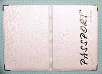 Обкладинка Білий для закордонного паспорта з шкірозамінника