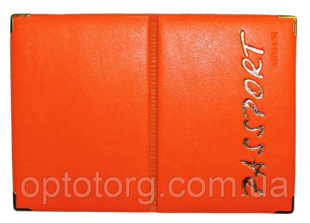 Обложка для паспорта под документы загран паспорт