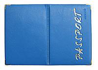 Обложка Темно голубой для загран паспорта из кожзаменителя
