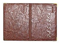 Обкладинка Світло коричневий для закордонного паспорта з шкірозамінника